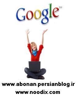گوگل فراتر از زمان