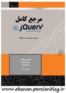 jQurey