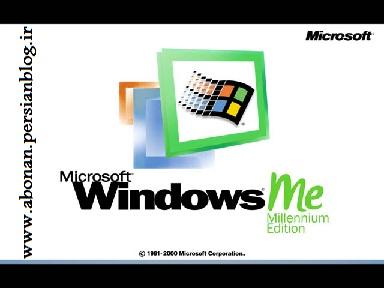 راهنمای Windows me