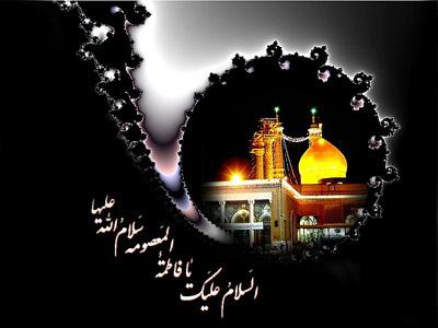 Image result for شهادت حضرت فاطمه معصومه