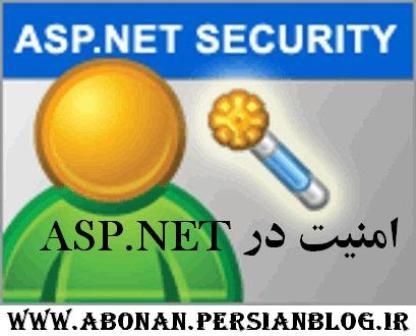 امنیت در ASP.NET