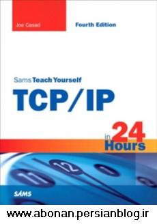 Teach Yourself TCP/IP in 24 Hours