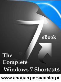 کلید های میانبر ویندوز xp و 7